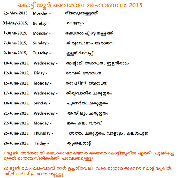 Vaisakha Maholsavam dates for year 2015